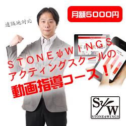 STONEψWINGSアクティングスクールの動画指導コース