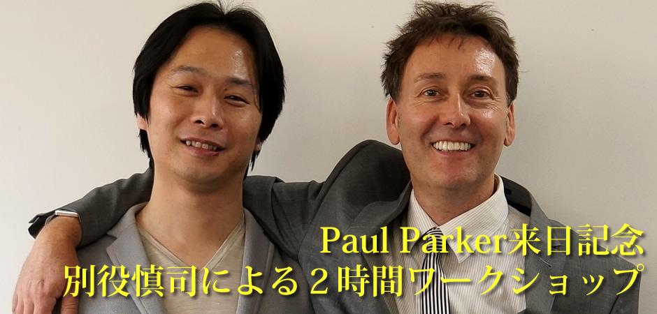 ポールの来日ワークショップと別役ワークショップ