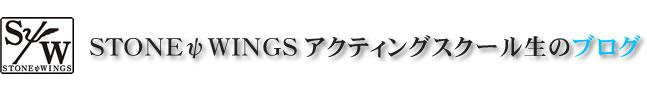 STONEψWINGSアクティングスクール 俳優養成所