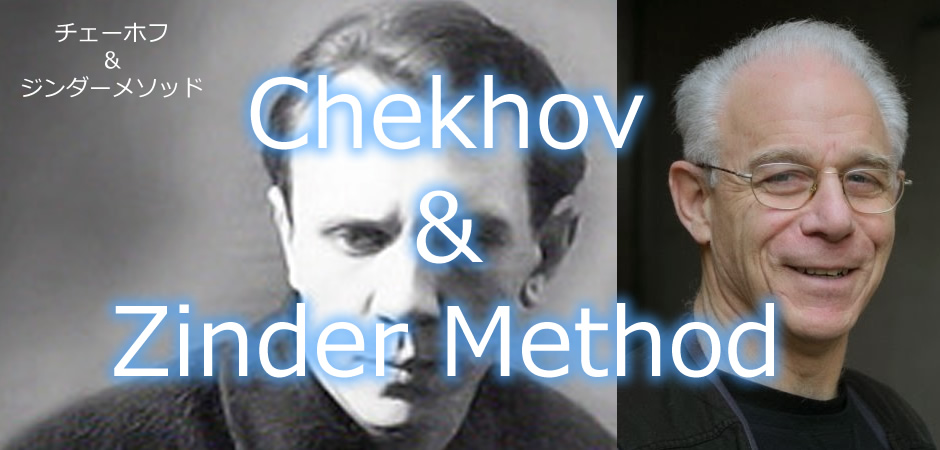 マイケル・チェーホフ デヴィッド・ジンダー