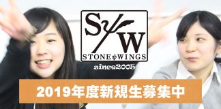 STONEψWINGSアクティングスクール2019年度募集