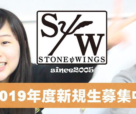 STONEψWINGSアクティングスクール2019年度募集