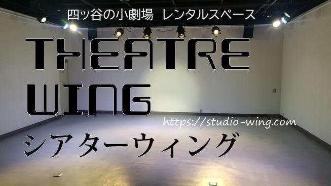 シアターウィング 四ッ谷 小劇場