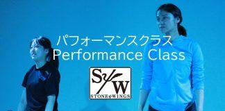 舞台公演できるパフォーマンスクラス