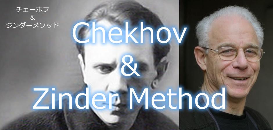 マイケル・チェーホフ&デヴィッド・ジンダーメソッド